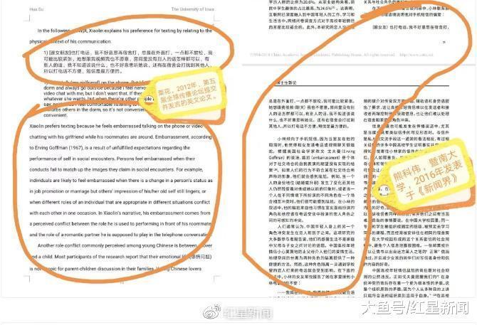 杂志社确认暨南大学博士熊科伟论文剽窃 安徽师大: 我们不会再录用他