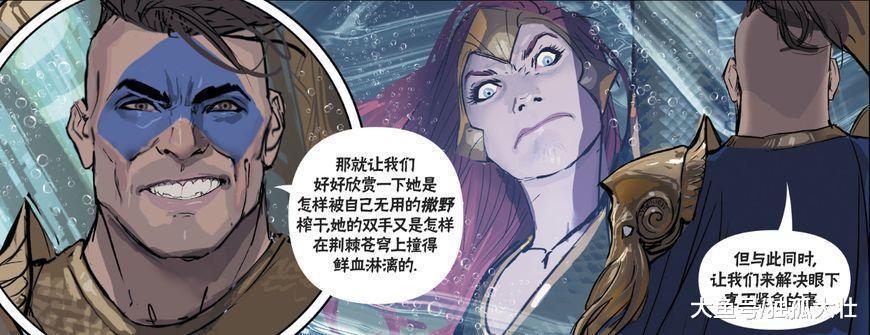 海王面临最尴尬的局面, 妻子媚拉成为女王, 他的三叉戟都没了!