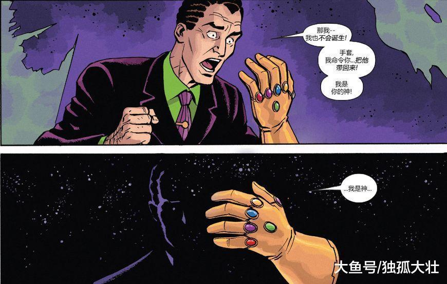 《黑暗王朝》如果绿魔拿到无限手套, 黑暗复仇者将统治地球?