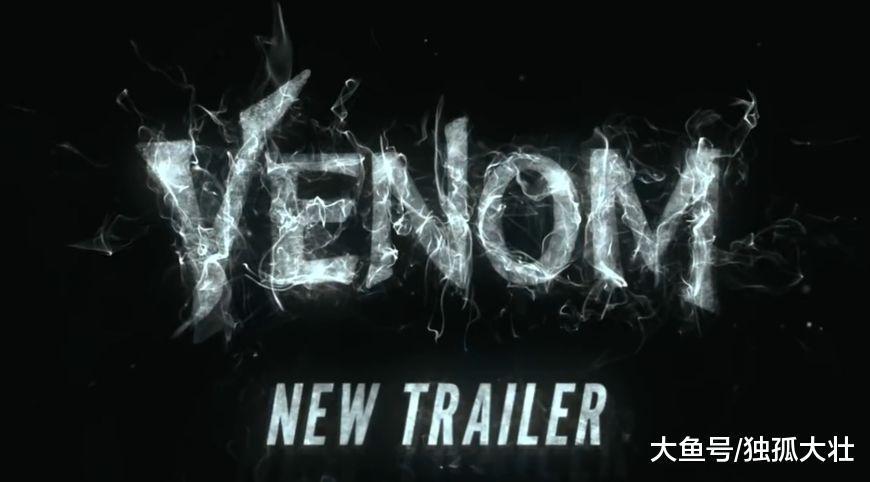 《毒液: 致命守护者》全新预告片发布, 这次的毒液真的太帅了!