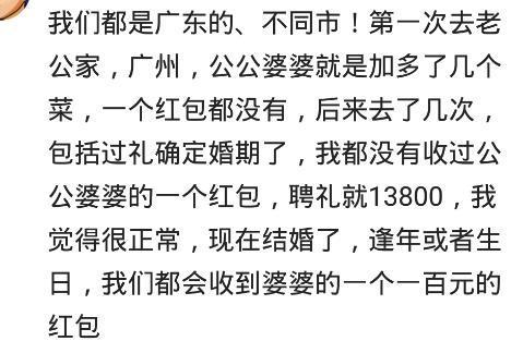 嫁广东, 第一次去男友家, 没给红包, 朋友说: 婆婆不喜欢我