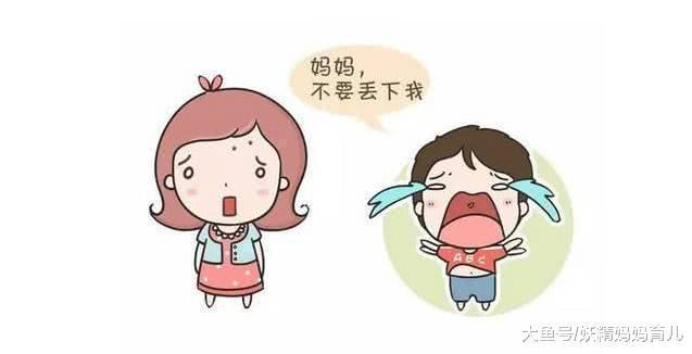 送娃去上幼儿园, 娃在里面哭, 我在外面苦, 如何解决分离焦虑症?