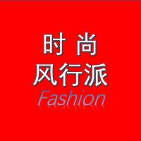 时尚风行派