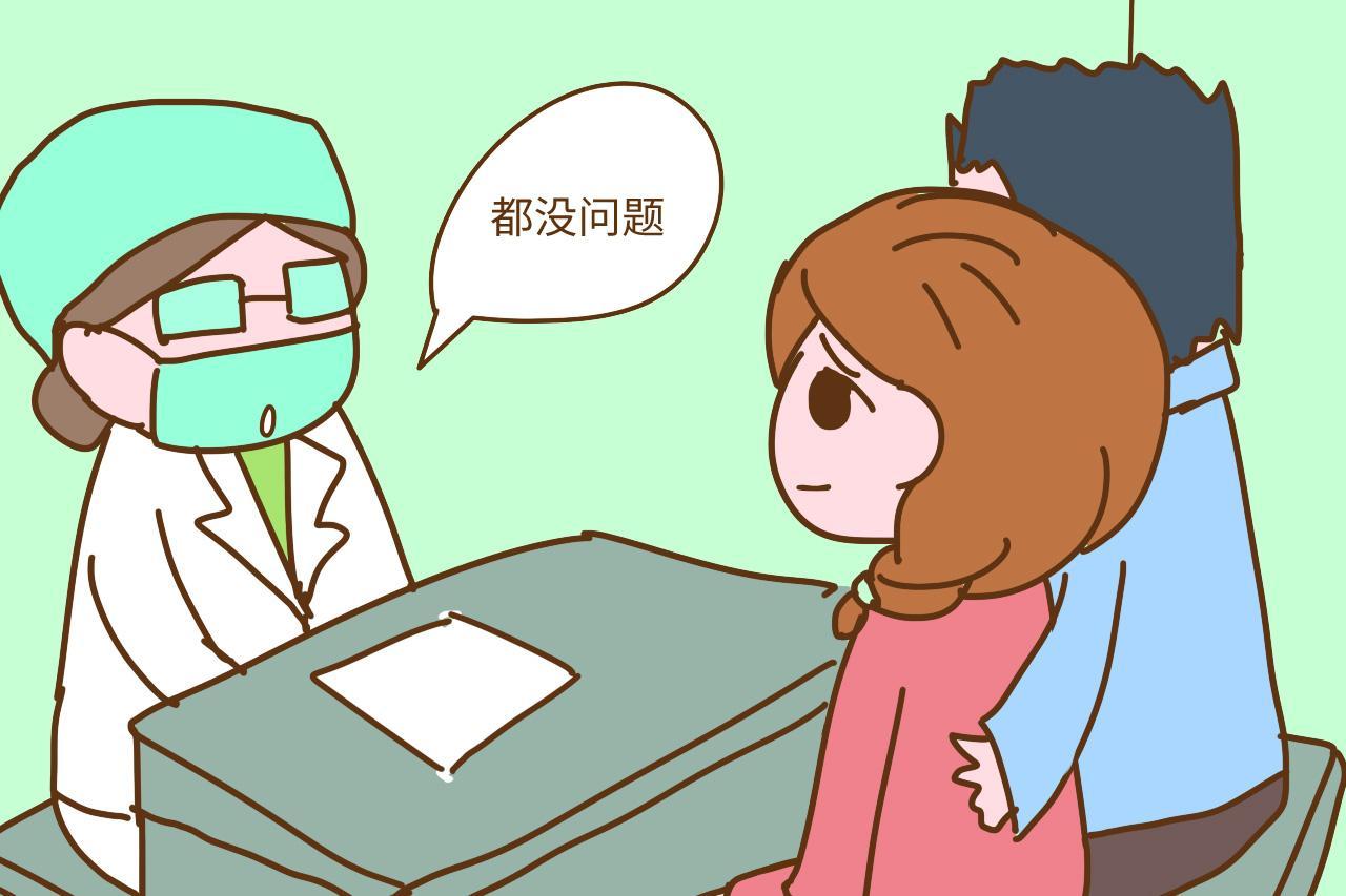 中医建议: 2类女性即使体检正常, 也需调好身体再备孕
