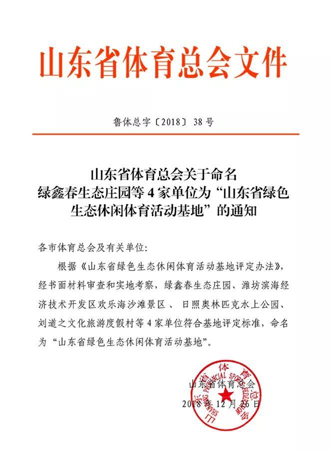 """再获殊荣!日照奥林匹克水上公园被评为""""山东省绿色生态休闲体育活动基地"""""""