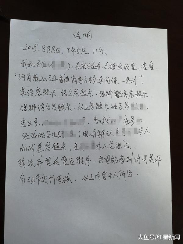 河南四考生高考答题卡调包疑云#追踪: 信阳考生承认笔迹是自己的, 商丘考生则否认