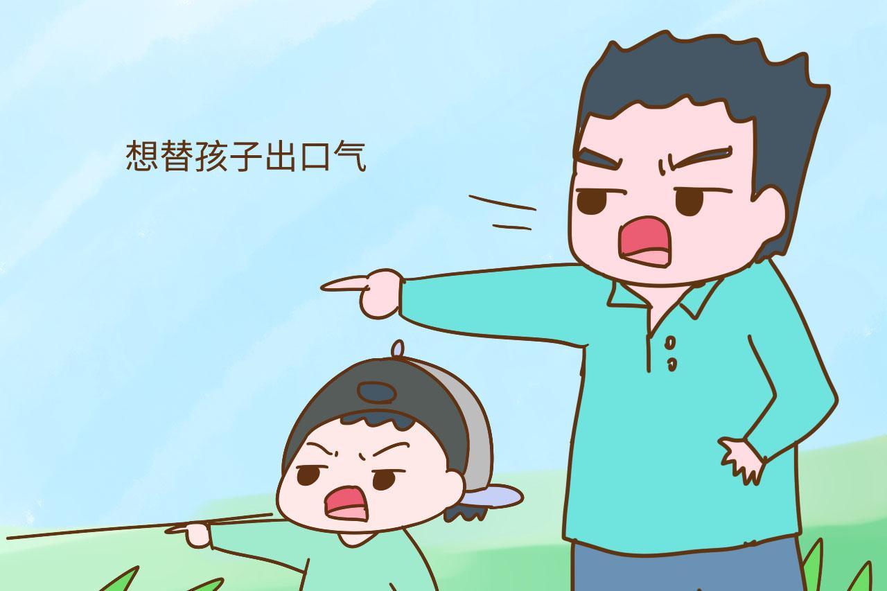 孩子被欺负后, 多半渴望父母这样做, 可惜往往被忽视了