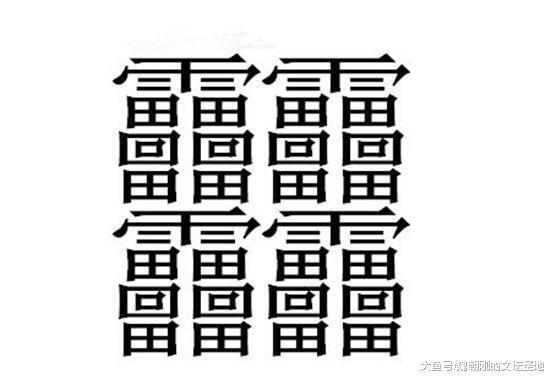 中国汉字笔画最多的六个字 用这些字起名字, 再坚强的孩子都会哭