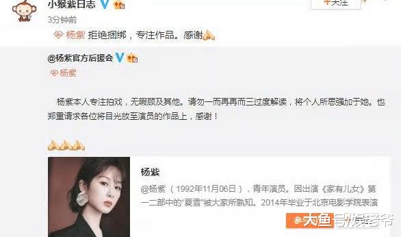 """杨紫微博点赞""""凳子cp"""", 她的粉丝却说是邓伦买的, 因为想炒作?"""