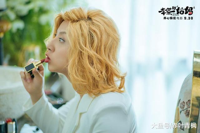 《李茶的姑妈》黄才伦: 妩媚假姑妈, 钢铁小直男!