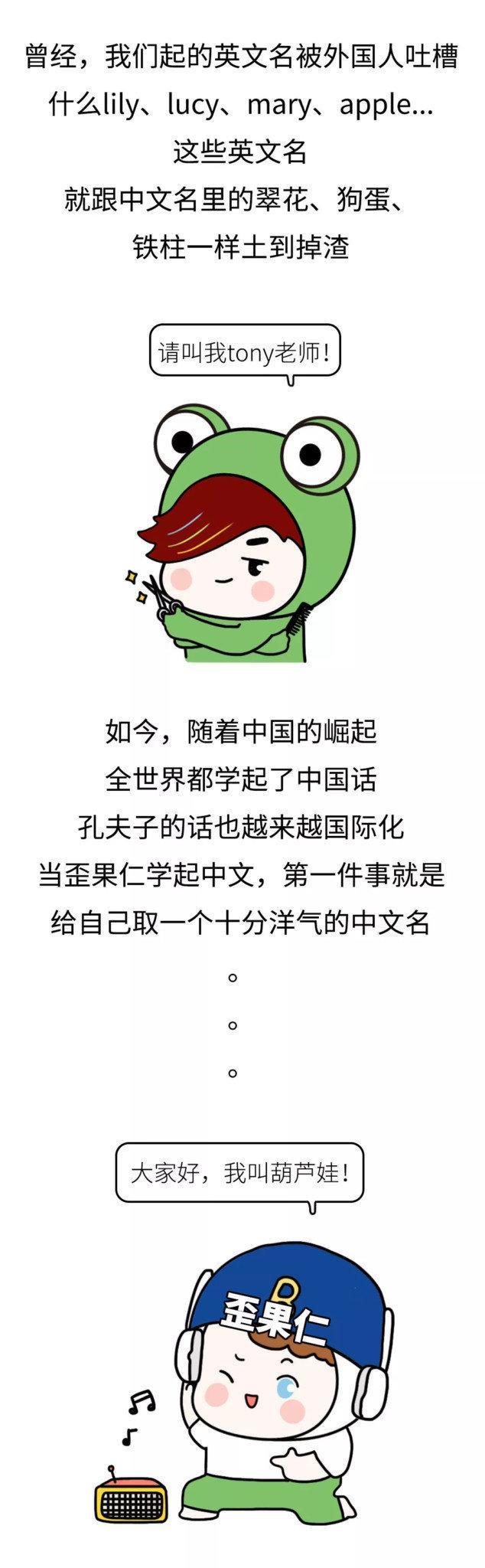 史上最奇葩中文名曝光! 忍不住笑出了猪声! 哈哈哈哈哈
