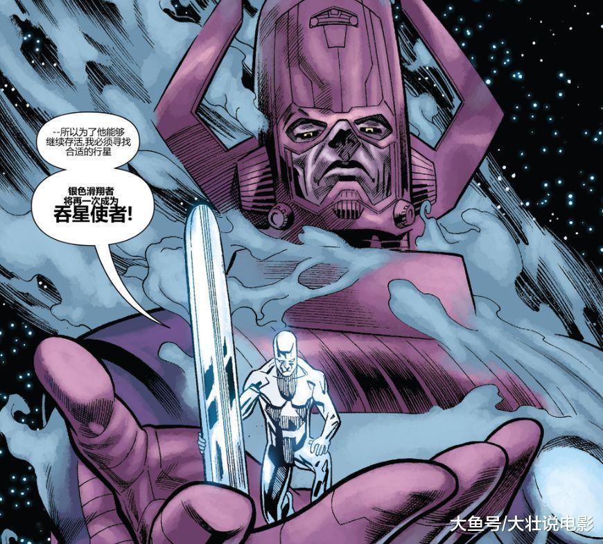 漫威大事件来袭, 灭霸上来就被人秒杀, 行星吞噬者要布他后尘?