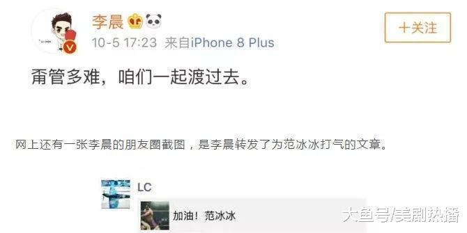 网曝李晨范冰冰深夜同框, 女方面色憔悴! 网友: 都瘦脱相了