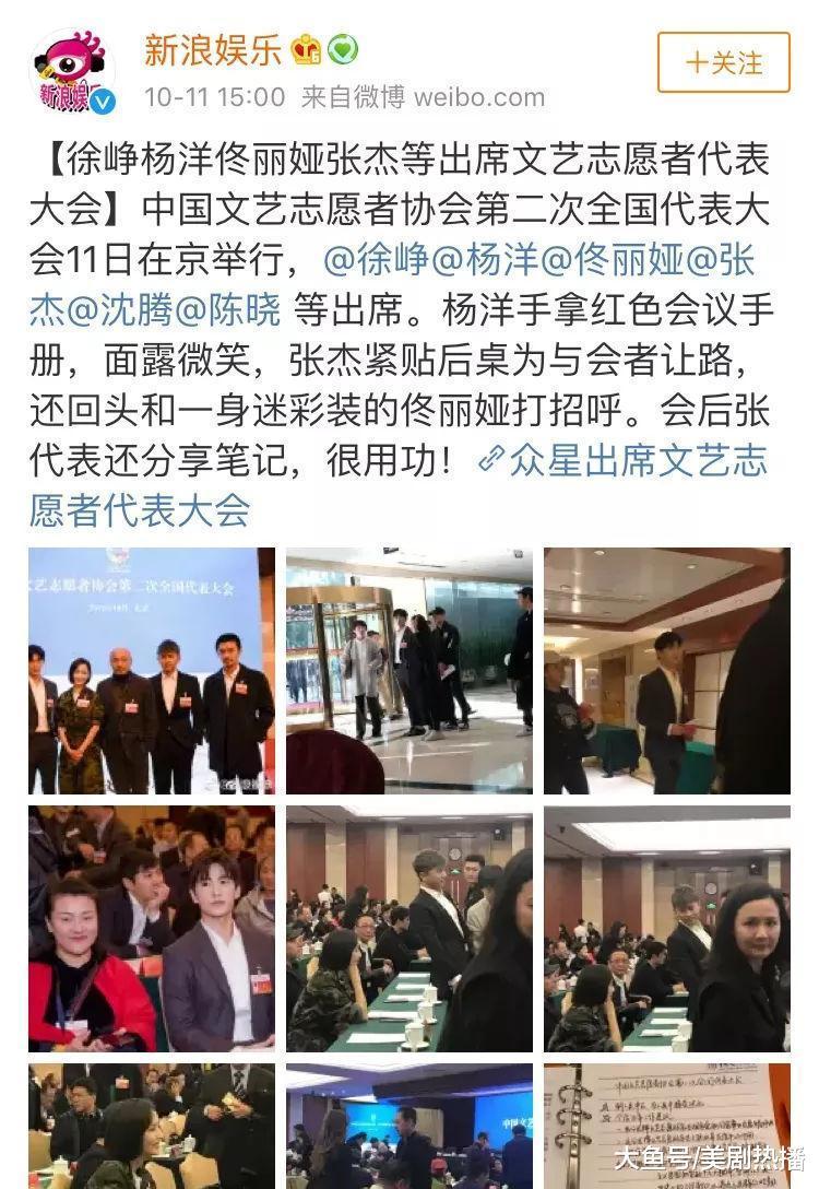 杨洋佟丽娅等人出席文艺志愿者大会, 网友: 能去的明星都非常优秀!