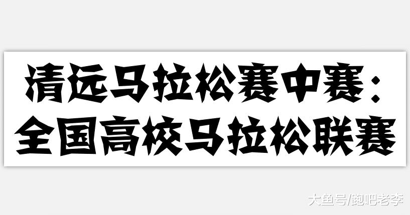 道道2019浑远马推紧(2)赛中赛: 齐国高校马推紧联赛