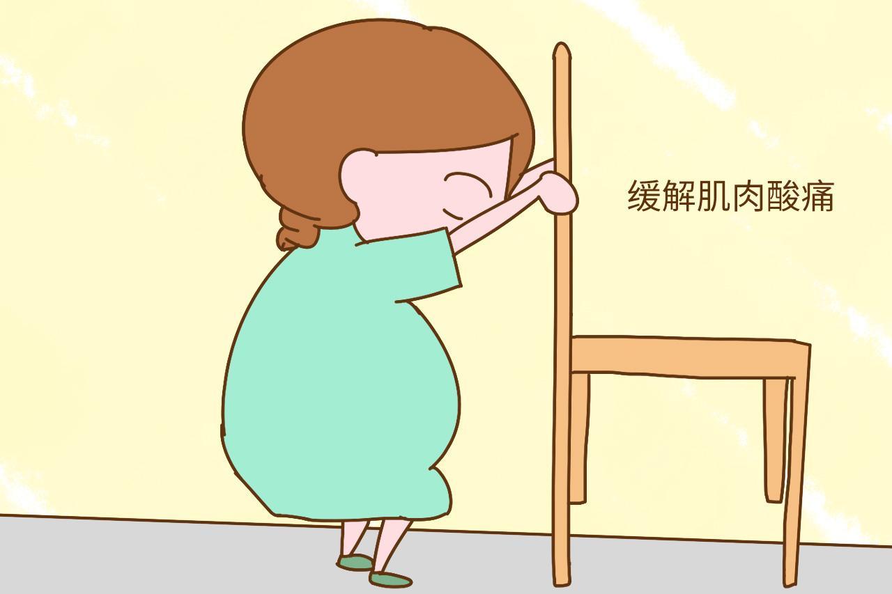 孕晚期准妈妈肌肉酸痛怎么办? 五个小动作赶快练起来