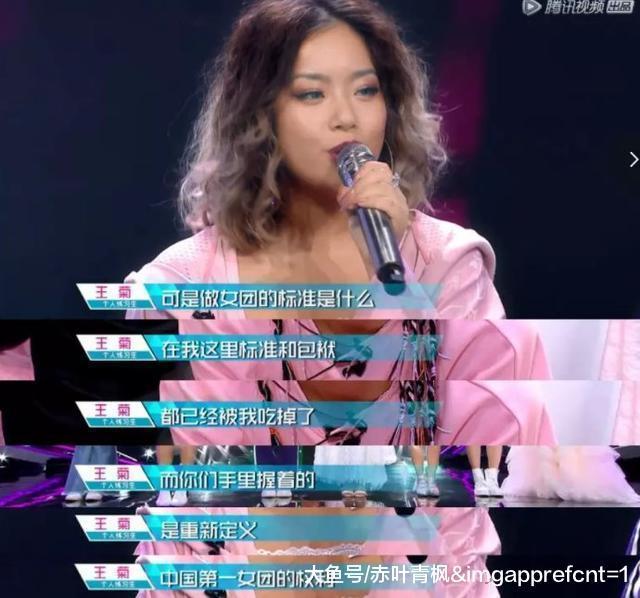 王菊跌出前11名出道位! 《创造101》总决选她还能逆风翻盘吗?