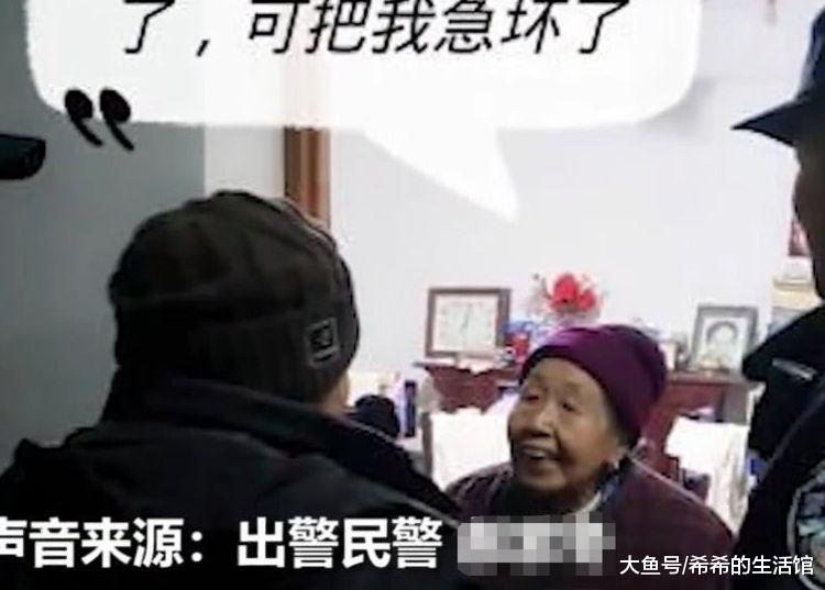 奇闻: 走失爷爷被送回家, 93岁老伴: 再走就别跟俺在一起了