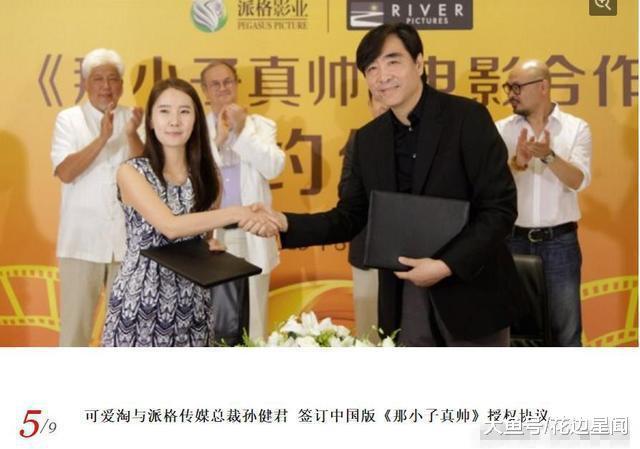所以可爱淘的书迷可能会在荧屏看到中国版的《那小子真帅》咯!