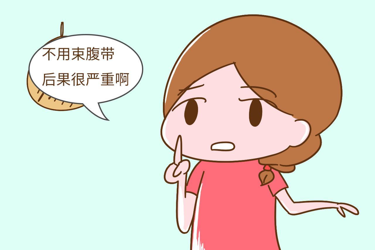 辟谣: 产后恢复必须得用束腹带, 不然内脏会下垂? 假的
