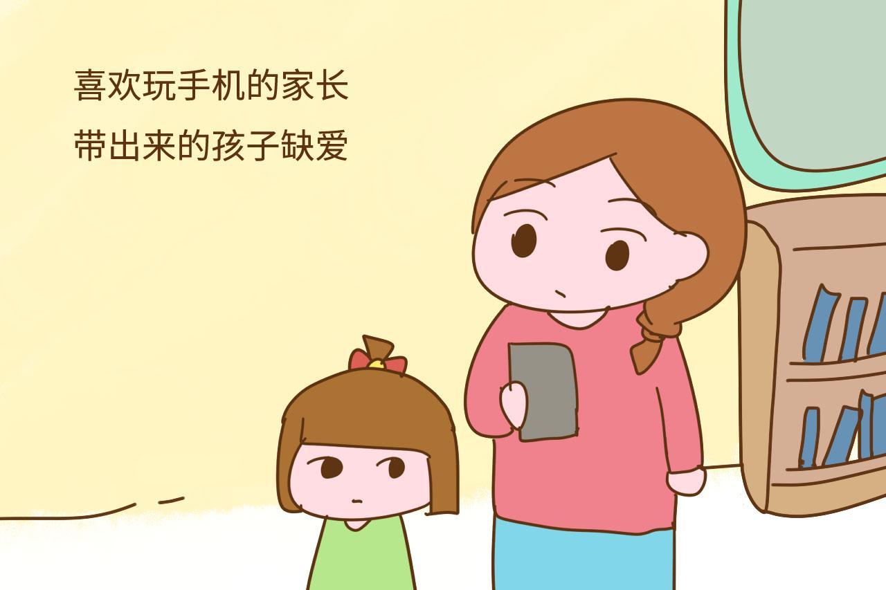 家长喜不喜欢玩手机, 带出来的孩子差别很大, 别不当回事