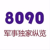8090军事独家纵览
