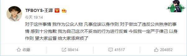 王源魏大勋回应翻栏杆 都没有解释 工作室的发文引深思