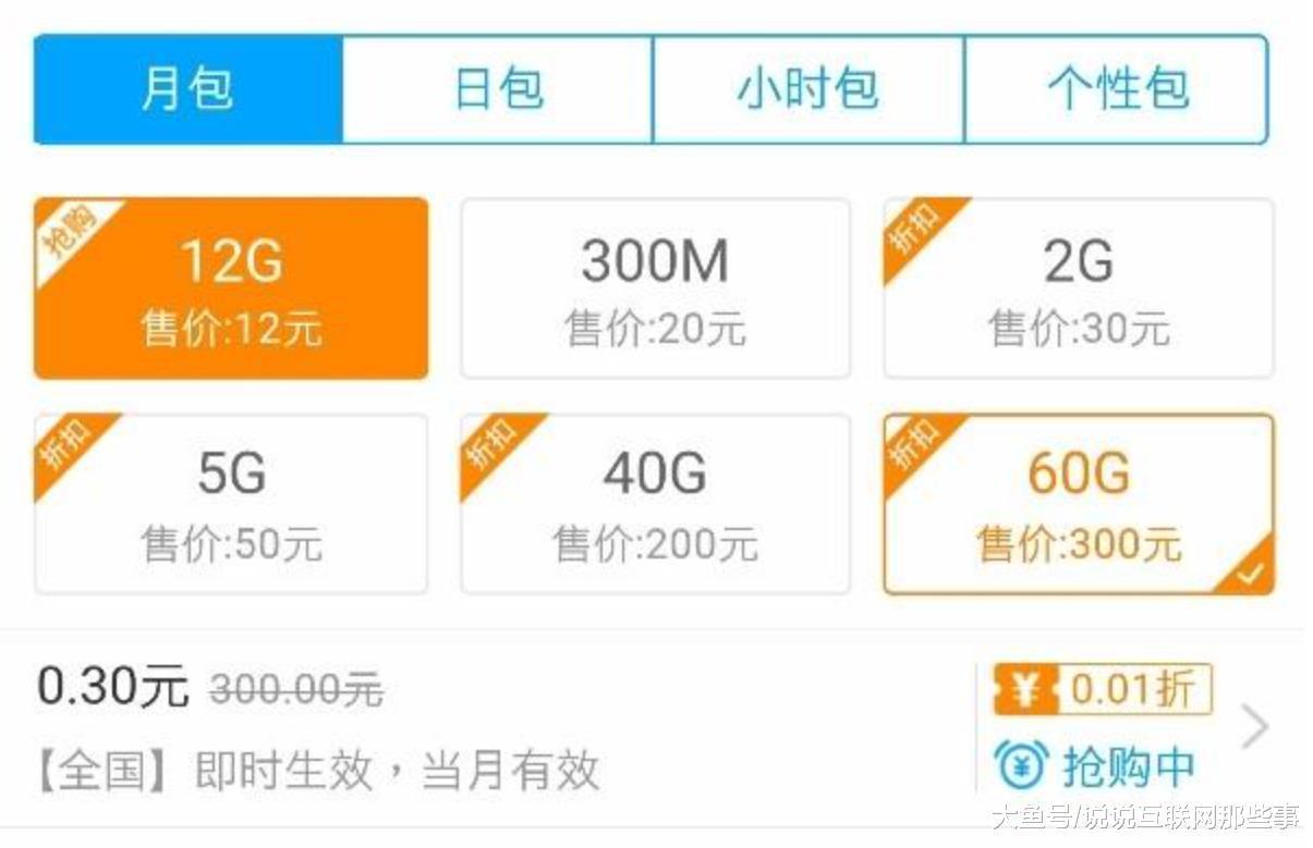 中国移动再降价, 流量降至白菜价, 0.3元买60G流量, 网友: 终于来了