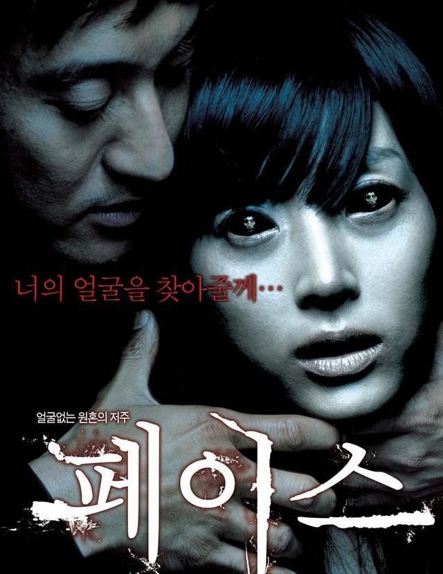 亚洲10大恐怖电影, 胆小者慎入!