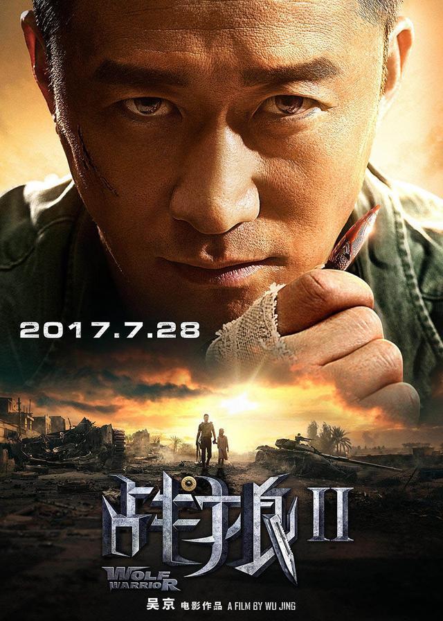 吴京10大经典电影推荐