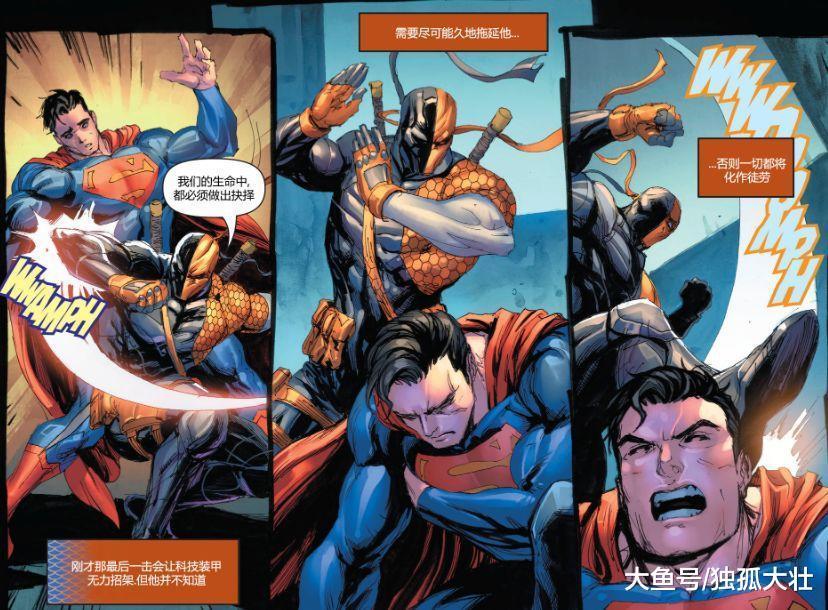 DC宇宙最强刺客丧钟, 一人对战超人, 单挑泰坦神明, 太帅了!