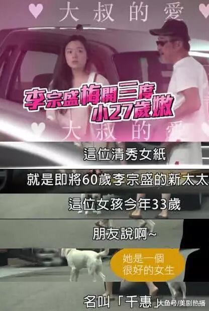 李宗盛梅开三度, 小27岁嫩妻曝光, 网友: 看上去像父女俩!