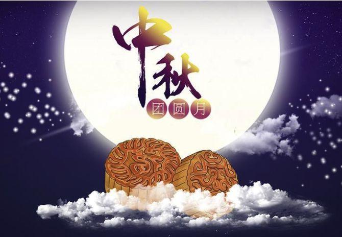 关于中秋节的祝福语, 经典温馨, 挑一句发给你的亲友!