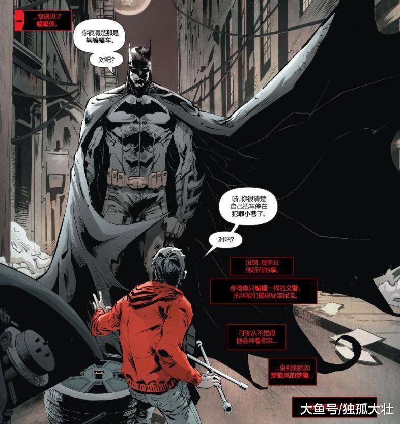 红头罩大战蝙蝠侠, 杰森化身拆车小王子, 全新造型好搞笑!