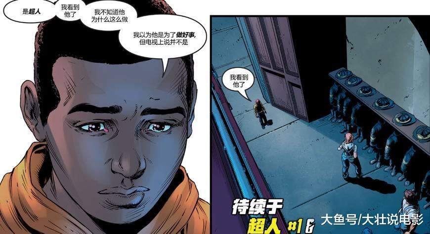 《钢铁之躯》大结局, 露易丝带着儿子失联, 超人成为孤家寡人!