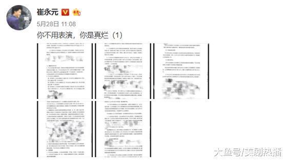 崔永元怼范冰冰事件升到新高度, 惊动北京日报等多个知名媒体!