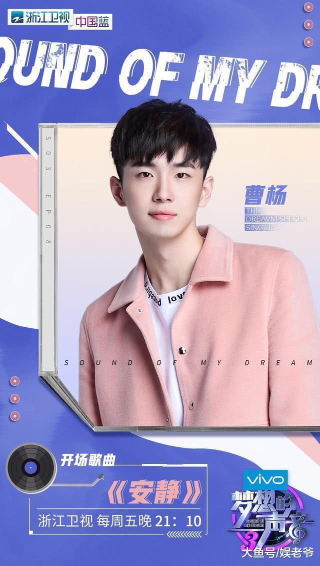 《不能说的秘密》男主曹杨将登《梦想的声音3》舞台