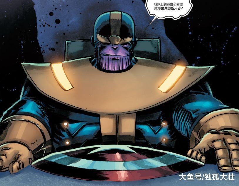 灭霸加入复仇者联盟, 还成为了全新的美国队长!