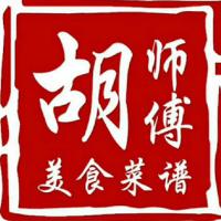 胡师傅美食菜谱