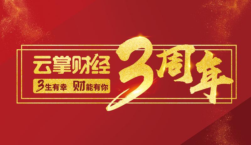 云掌财经三周年: 共建财经领域互联网新生态