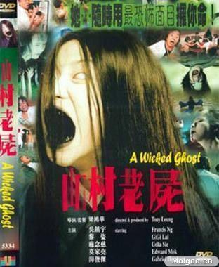 香港十大恐怖片? 害怕? 不存在的