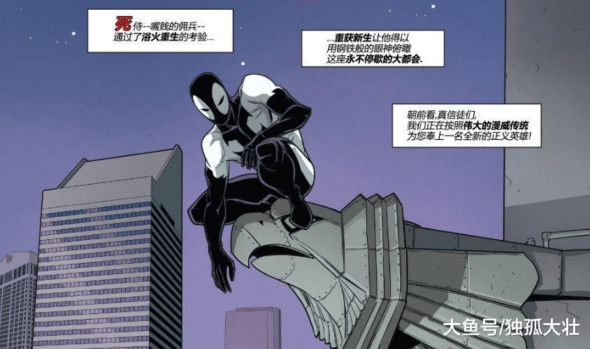 蜘蛛侠被死侍坑了, 毒液共生体竟然偷偷的去当超级英雄!