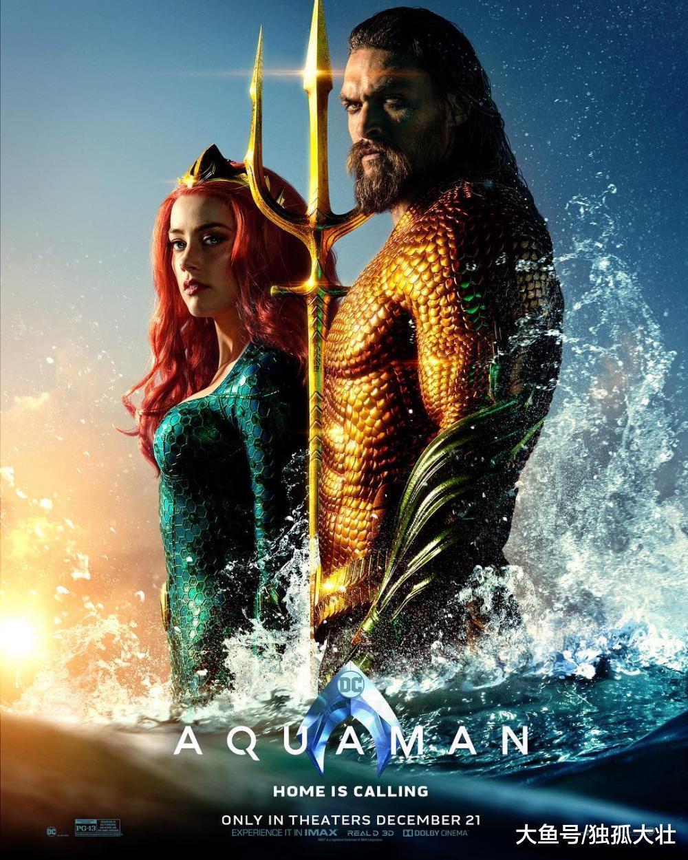 电影《海王》被网友吐槽, 凭啥海王的爸爸能在海边捡到妹子?