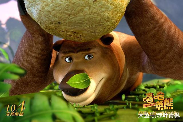 《嘻哈英熊》: 老少咸宜逗人乐, 舐犊情深动人心