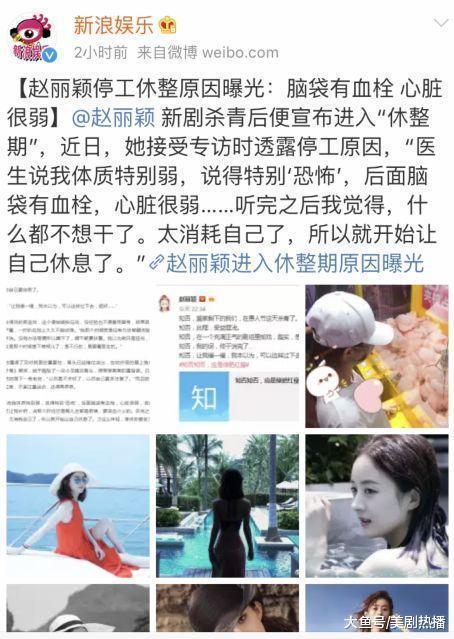 拼命三娘赵丽颖突然宣布要暂别娱乐圈, 原因引粉丝心疼喊话快休息