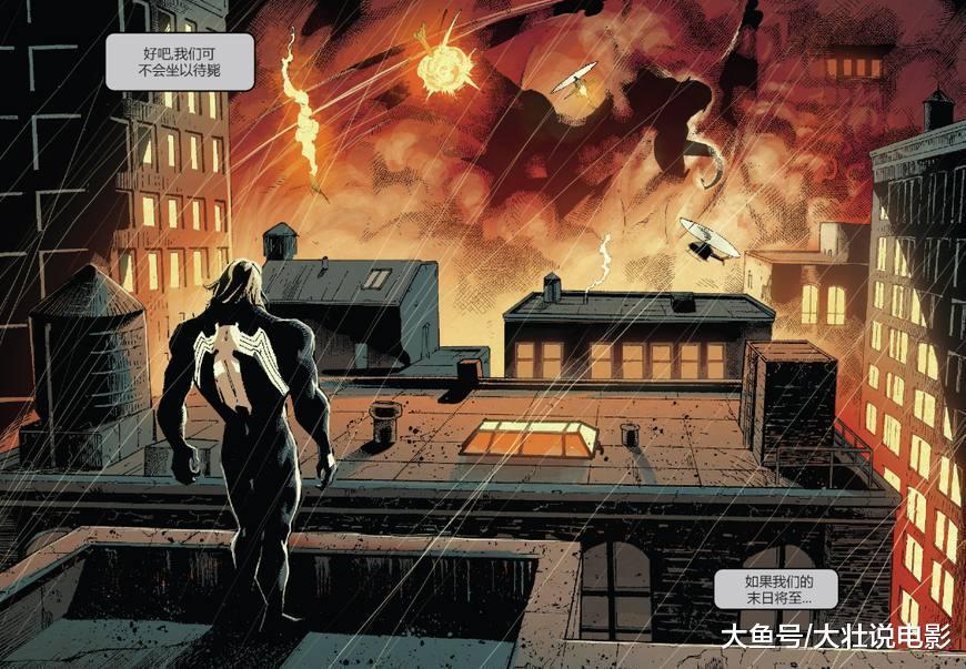 《毒液》超级战士计划失败, 共生体之神复活, 毒液面临最大危机!