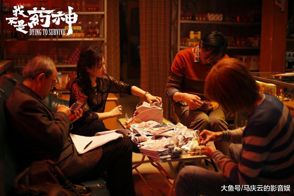 《我不是药神》公司团建后, 刘思慧为何无法拒绝程勇的要求
