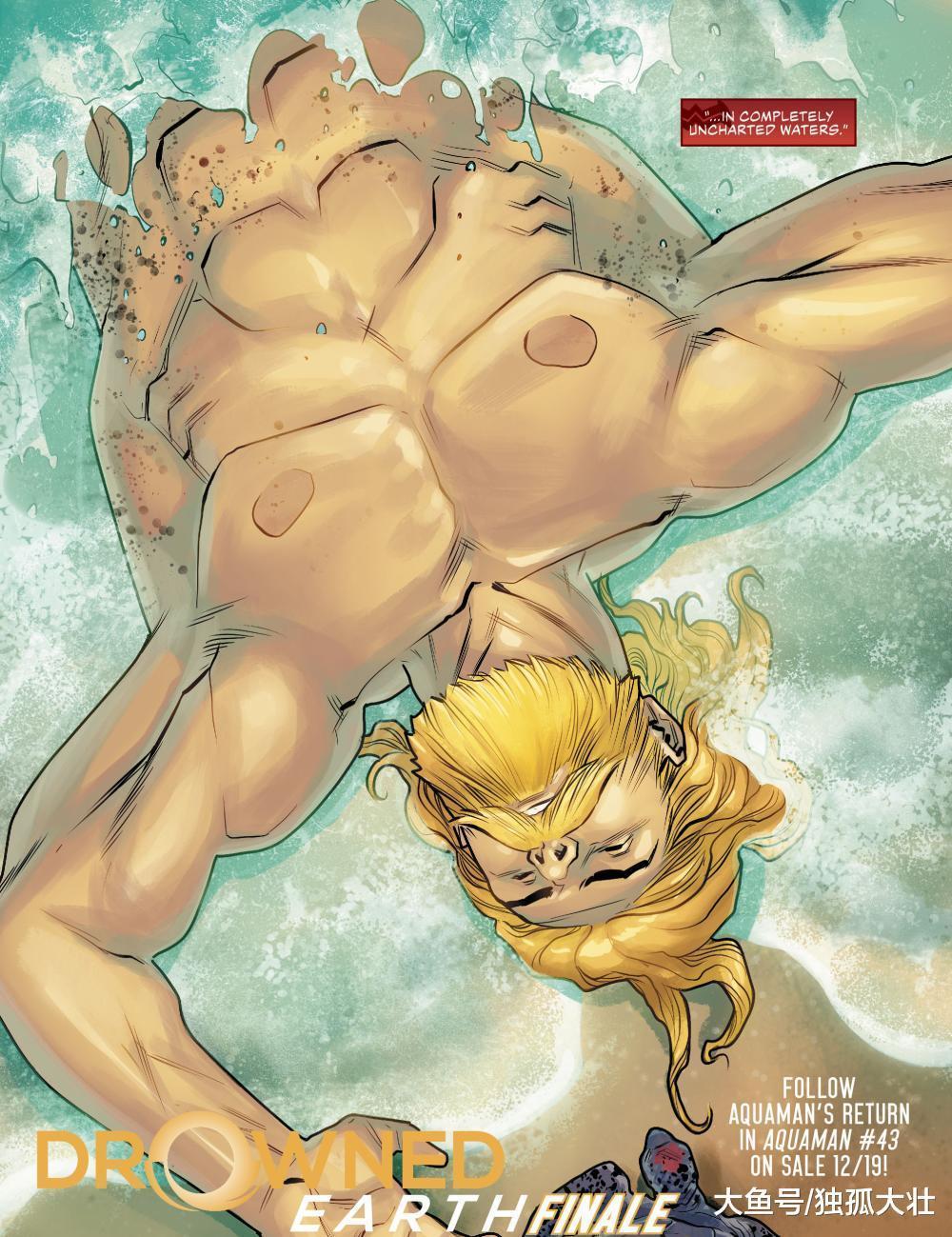 《正义联盟》海王牺牲自己拯救世界, 外星海神选择原谅地球!