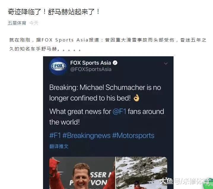 辟谣! 曝F1车王舒马赫醉了, 国际媒体缔造事业: 他站起去了