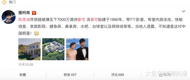 陈思诚佟丽娅7000万购入澳洲豪宅! 跟之前的豪宅比, 哪个更奢华?